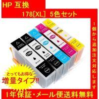 HP178XL黒(CN684HJ), HP178XLシアン(CB323HJ), HP178XLマゼン...