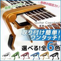 カポタスト アコースティック エレキ フォーク ギター ゴールド ギターカポ