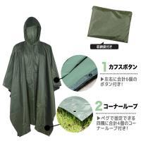 晴れの日にはレジャーシート、サンシェードテントとしてご使用も可能です。雨が降ったらレインコートとして...