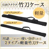 無地のシンプルな竹刀、木刀の収納ケース2タイプです。 肩ベルト付きで、肩掛けでき ベルトにはアジャス...