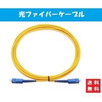 【商品詳細】 宅内光配線ケーブルです。大手メーカーや配線工事を 依頼すると高額なケーブルも仲介業者を...
