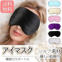 【商品説明】  シルク素材のアイマスクです。 肌触りの良いシルク素材ですので 着け心地がよく、睡眠を...
