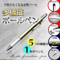 ボールペン タッチペン 多機能 5way マルチボールペン 筆記用具 定規 ドライバー 水平器 スタイラスペン
