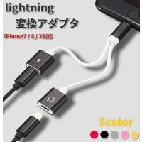 iPhoneを充電しながらイヤホンも使える2in1の二股ケーブルです。 充電やイヤホン以外にも通話機...