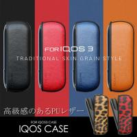 アイコス3 ケース 保護ケース おしゃれ 新型 IQOS PU レザー カバー 指紋防止 シンプル 豹柄 専用ケース 本体 収納 iqos3ケース