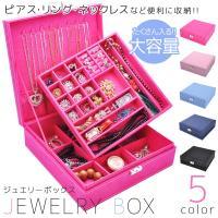 アクセサリーケース ジュエリーボックス 大容量 シンプル 2段式 小物入れ 収納 鍵付き 宝石箱 フェルト ピアス