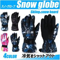スキー 手袋 グローブ スノーグローブ スノーボード スノボ 登山 防寒 雪 防水 保湿 冬 防風 耐水 滑り止め メンズ レディース 5本指