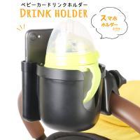 ベビーカー ドリンクホルダー スマホホルダー付き ボトルホルダー カップホルダー ハンドル 取り付け サドル シンプル ペットボトル 哺乳瓶 送料無料