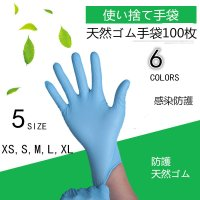 手袋 使い捨て手袋 感染防護 防護 天然ゴム手袋100枚 粉なし飛沫感染予防 調理 衛生管理 使い捨て 花粉症対策
