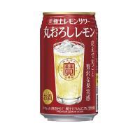 チューハイ 酎ハイ サワー 宝酒造 寶「極上レモンサワー」丸おろしレモン 350ml×24本