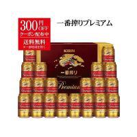2021年5月4日以降出荷 母の日 プレゼント ビール ギフト 飲み比べ  送料無料  キリン 一番搾り プレミアム K-PI5 1セット 詰め合わせ