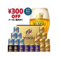 2021年5月4日以降出荷 母の日 プレゼント ビール ギフト 飲み比べ beer 送料無料 サッポロ エビス 5種セット YPV5DT 1セット 詰め合わせ