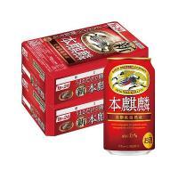 ビール 送料無料 300円OFFクーポン取得可 キリン ビール 本麒麟 350ml×2ケース 48本 あすつく