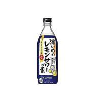 送料無料 サッポロ 濃いめのレモンサワーの素 500ml×12本