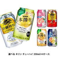 【本搾り・氷結・ビターズ】