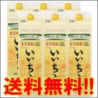 いいちこ 焼酎 20度 1.8L 1800ml パック  2ケースセット 12本 麦焼酎 三和酒類 送料無料