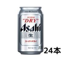 アサヒスーパードライ 350ml缶 1ケース(24本入り)
