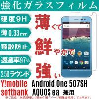 ★薄くて 鮮やかで 強い スマートフォン用 強化ガラス保護フィルム♪  Android One 50...