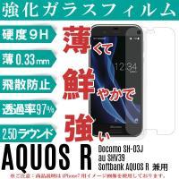 ★薄くて 鮮やかで 強い スマートフォン用 強化ガラス保護フィルム♪  AQUOS R フィルム,A...