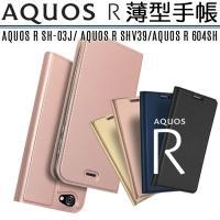 AQUOS R ケース 手帳型 SH-03J SHV39 604SH 605SH カバー アクオス AQUOSR アクオスR スマホケース SH03J