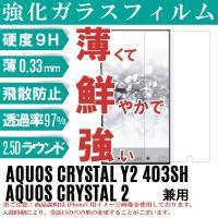★薄くて 鮮やかで 強い スマートフォン用 強化ガラス保護フィルム♪  AQUOS CRYSTAL ...