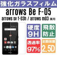 ★薄くて 鮮やかで 強い 強化ガラス保護フィルム♪  arrows Be F-05J 強化ガラスフィ...