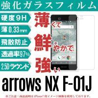 ★薄くて 鮮やかで 強い スマートフォン用 強化ガラス保護フィルム♪  F-01J フィルム,F-0...