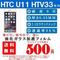★薄くて 鮮やかで 強い スマートフォン用 強化ガラス保護フィルム♪  HTC U11 HTV33 ...