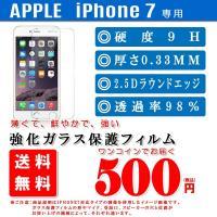 ★薄くて 鮮やかで 強い スマートフォン用 強化ガラス保護フィルム♪  iPhone7 フィルム,i...