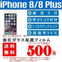 薄くて 鮮やかで 強い スマートフォン用 強化ガラス保護フィルム♪  iPhone8 フィルム,iP...