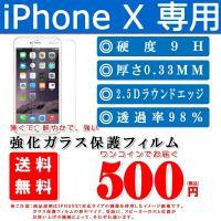 ★薄くて 鮮やかで 強い スマートフォン用 強化ガラス保護フィルム♪  iPhone X フィルム,...