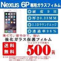 ★薄くて 鮮やかで 強い スマートフォン用 強化ガラス保護フィルム♪  NEXUS 6P 強化ガラス...
