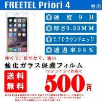 ★薄くて 鮮やかで 強い スマートフォン用 強化ガラス保護フィルム♪  FREETEL Priori...