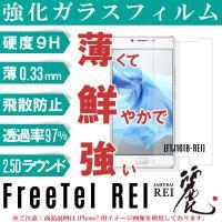 ★薄くて 鮮やかで 強い スマートフォン用 強化ガラス保護フィルム♪  FREETEL SAMURA...