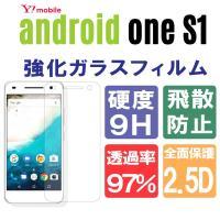★薄くて 鮮やかで 強い スマートフォン用 強化ガラス保護フィルム♪  Android One S1...