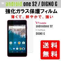 ★薄くて 鮮やかで 強い スマートフォン用 強化ガラス保護フィルム♪  Android One S2...