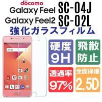 ★薄くて 鮮やかで 強い スマートフォン用 強化ガラス保護フィルム♪  Galaxy Feel フィ...