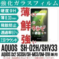 ★薄くて 鮮やかで 強い スマートフォン用 強化ガラス保護フィルム♪ SH-02H 強化ガラスフィル...