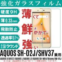 ★薄くて 鮮やかで 強い スマートフォン用 強化ガラス保護フィルム♪  docomo AQUOS E...