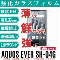 ★薄くて 鮮やかで 強い スマートフォン用 強化ガラス保護フィルム♪  SH-04G 強化ガラスフィ...