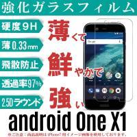 ★薄くて 鮮やかで 強い スマートフォン用 強化ガラス保護フィルム♪  Android One X1...