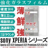 ★薄くて 鮮やかで 強い スマートフォン用 強化ガラス保護フィルム♪  Xperia XZ1 保護フ...