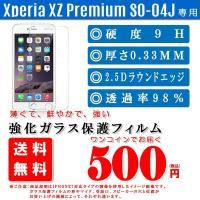 ★薄くて 鮮やかで 強い Sony Xperia 強化ガラス保護フィルム♪  Xperia XZ P...