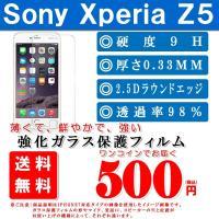 ★薄くて 鮮やかで 強い スマートフォン用 強化ガラス保護フィルム♪  Xperia Z5 強化ガラ...