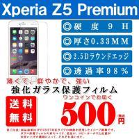 ★薄くて 鮮やかで 強い スマートフォン用 強化ガラス保護フィルム♪  Xperia Z5 Prem...