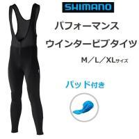 Shimano(シマノ)パフォーマンスウインターロングビブタイツ各サイズ
