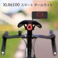 XLite100(エックスライト100)Gセンサー スマートテールライト ブレーキランプが作動