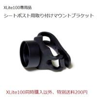 <XLite100用シートポスト取付マウントブラケット単品>XLite100専用品 XLite100同時購入送料無料・マウント単品購入時送料200円