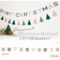 ナチュラルなクリスマスが楽しめる、 フェルトのクリスマスガーランド。 大人っぽいカラーで、落ち着いた...