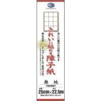 美しい風合いの障子紙です。腰板付き障子4枚分貼れます。 製造国:日本 素材・材質:パルプ(70%)、...